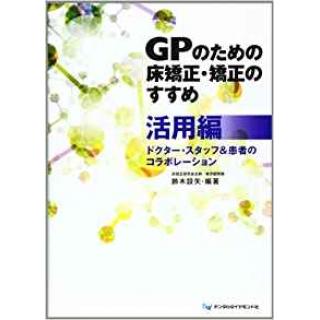 GPのための床矯正・矯正のすすめ 活用編 ドクター・スタッフ&患者のコラボレーションの画像です