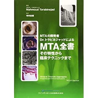 MTA全書の画像です