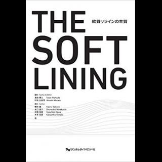 THE SOFT LINING 軟質リラインの本質