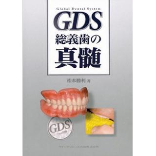 GDS 総義歯の真髄