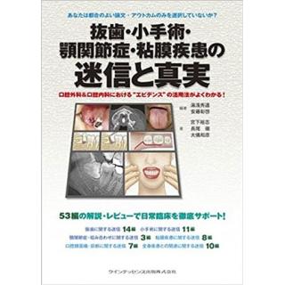 抜歯・小手術・顎関節症・粘膜疾患の迷信と真実の画像です
