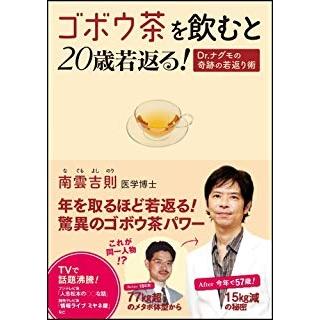 ゴボウ茶を飲むと20歳若返る! Dr.ナグモの奇跡の若返り術