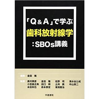 「Q&A」で学ぶ歯科放射線学―SBOs講義の画像です