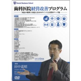 DVD 経営総合