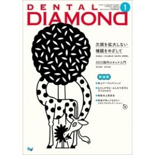 デンタルダイヤモンド 2018年1月号(12か月連載)の画像です