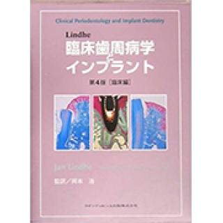 臨床歯周病学とインプラント 第4版 臨床編の画像です