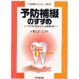 予防補綴のすすめ日本歯科評論増刊の画像です