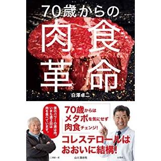 70歳からの肉食革命の画像です