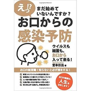 えっ!? まだ始めていないんですか? お口からの感染予防 ~ウイルスも細菌も、お口から入って来る!の画像です