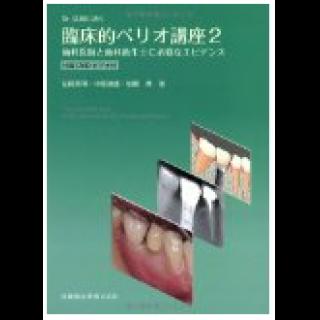 Dr.弘岡に訊く臨床的ペリオ講座〈2〉の画像です