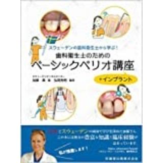 スウェーデンの歯科衛生士から学ぶ! 歯科衛生士のためのベーシックペリオ講座+インプラントの画像です