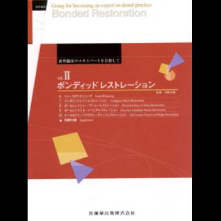 ボンディッドレストレーション (歯科臨床のエキスパートを目指して(vol.2))