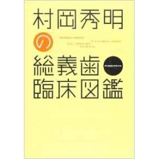 村岡秀明の総義歯臨床図鑑