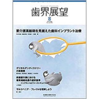 歯界展望 要介護高齢期を見据えた歯科インプラント治療 2018年8月号 132巻2号の画像です