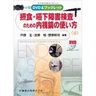 DVD&ブックレット摂食・嚥下障害検査のための内視鏡の使い方60分DVDビデオ付