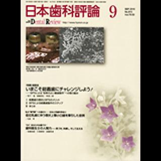 「窩洞形成からみる審美修復のポイント② Ⅱ級窩洞」日本歯科評論 2010年 09月号