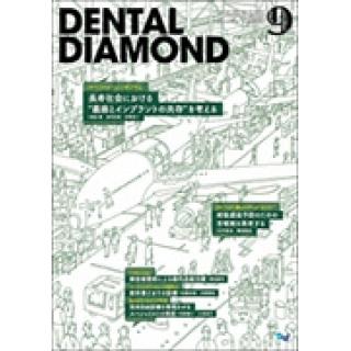デンタルダイヤモンド 2015年9月号の画像です