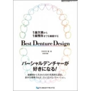 1歯欠損から1歯残存までを補綴する Best Denture Designの画像です