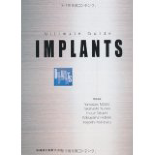 IMPLANTS―Ultimate guideの画像です