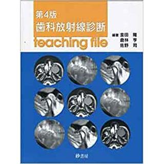 歯科放射線診断teaching fileの画像です