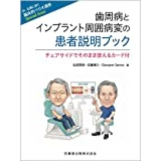 Dr.弘岡に訊く臨床的ペリオ講座〈Special Issue〉の画像です