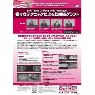 DVD 第99回アメリカ歯周病学会年次総会様々なテクニックによる軟組織グラフトの画像です