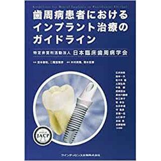 歯周病患者におけるインプラント治療のガイドラインの画像です