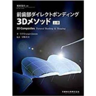 補綴臨床別冊 前歯部ダイレクトボンディング3Dメソッド 上巻の画像です