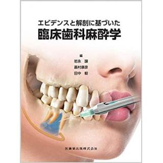 エビデンスと解剖に基づいた臨床歯科麻酔学の画像です