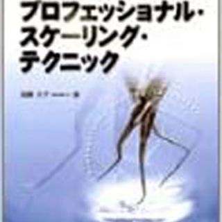 かとうひさこのプロフェッショナル・スケーリング・テクニックの画像です