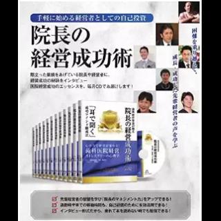院長の経営成功術VOL.16