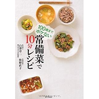 100歳までボケない 常備菜で10分レシピの画像です