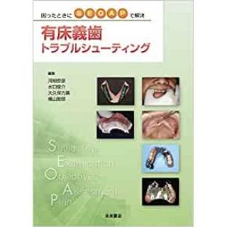 困ったときにSEOAPで解決 有床義歯トラブルシューティングの画像です