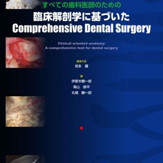 すべての歯科医師のための 臨床解剖学に基づいたComprehensive Dental Surgery