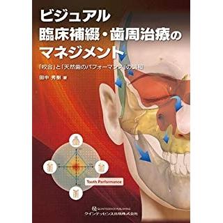 ビジュアル 臨床補綴・歯周治療のマネジメントの画像です