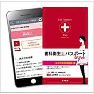 歯科衛生士パスポート+Web〔全身疾患医療面接〕編の画像です