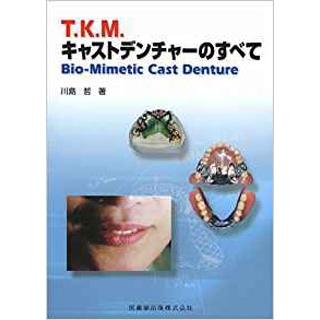 T.K.M.キャストデンチャーのすべてBio-Mimetic Cast Dentureの画像です