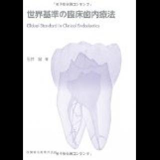 世界基準の臨床歯内療法の画像です