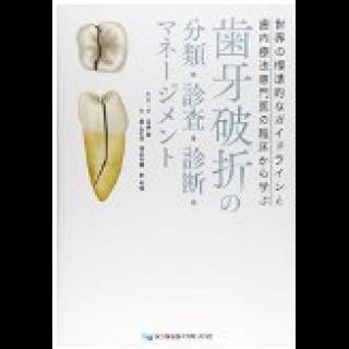 歯牙破折の分類・診査・診断・マネージメントの画像です