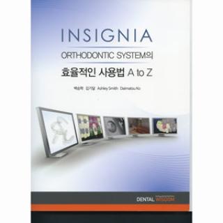 INSIGNIA ORTHODONTIC SYSTEMの効果的使用法A to Zの画像です