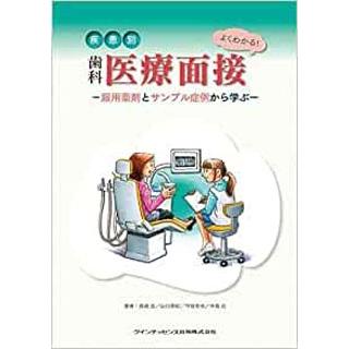 よくわかる! 疾患別 歯科医療面接の画像です