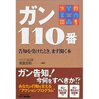 ガン110番―告知を受けたとき、まず開く本