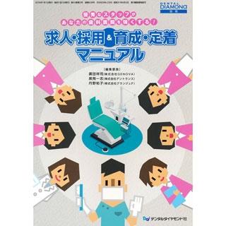 求人・採用&育成・定着マニュアル―優秀なスタッフがあなたの歯科医院を強くする! (DENTAL DIAMOND別冊) の画像です