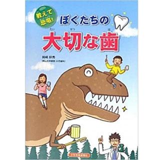 教えて恐竜!ぼくたちの大切な歯の画像です