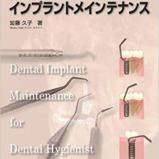 歯科衛生士のためのインプラントメインテナンスの画像です