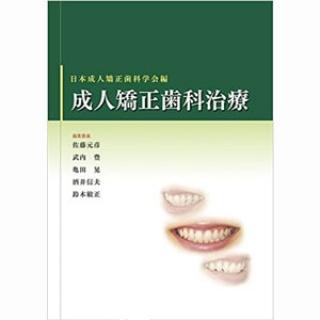 日本成人矯正歯科学会編 成人矯正歯科治療の画像です