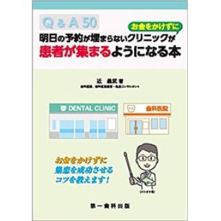 """明日の予約の埋まらない歯科医院が""""お金をかけずに""""患者が集まるようになる本の画像です"""