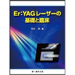 Er:YAGレーザーの基礎と臨床の画像です