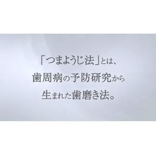 [Youtube]磨き方CG版の画像です