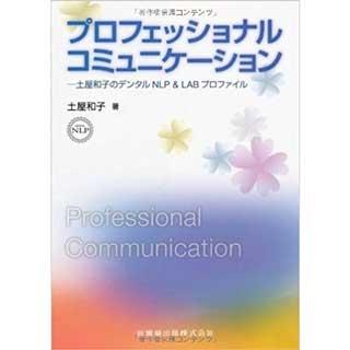 プロフェッショナルコミュニケーション土屋和子のデンタルNLP&LABプロファイルの画像です